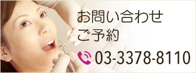 お問い合わせ・ご予約TEL.03-3378-8110